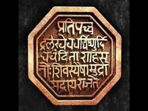shivaji maharaj rajmudra