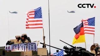 [中国新闻] 媒体焦点:德美关系羁绊颇深 德媒:美国的指责毫无道理 | CCTV中文国际