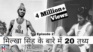 मिल्खा सिंह से जुड़े 20 तथ्य || Interesting 20 facts about Milkha Singh