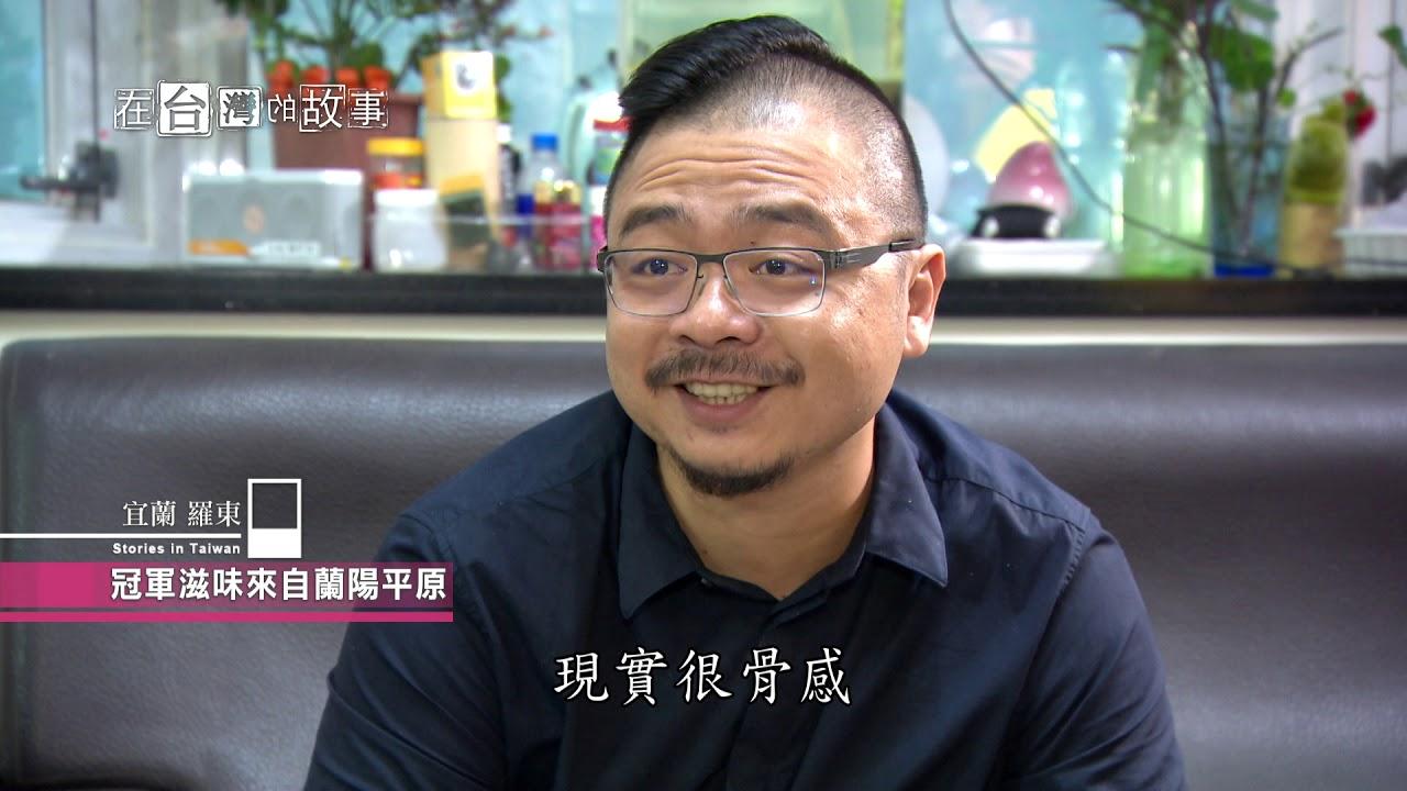 【宜蘭】尋找神祕伸縮島 在臺灣的故事第895集 - YouTube