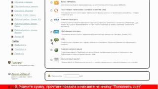 видео Пополнение счета через смс