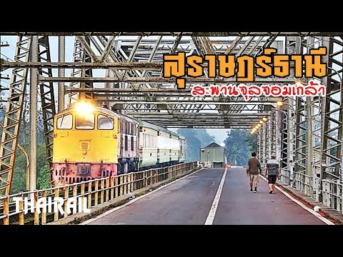 Thai Railway: Train arrivals at Surat Thani Station and Chulachomklao Bridge