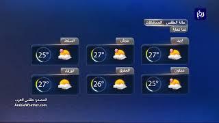 النشرة الجوية الأردنية من رؤيا 30-5-2018