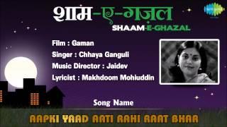 Aapki Yaad Aati Rahi Raat Bhar | Shaam-E-Ghazal | Gaman | Chhaya Ganguli