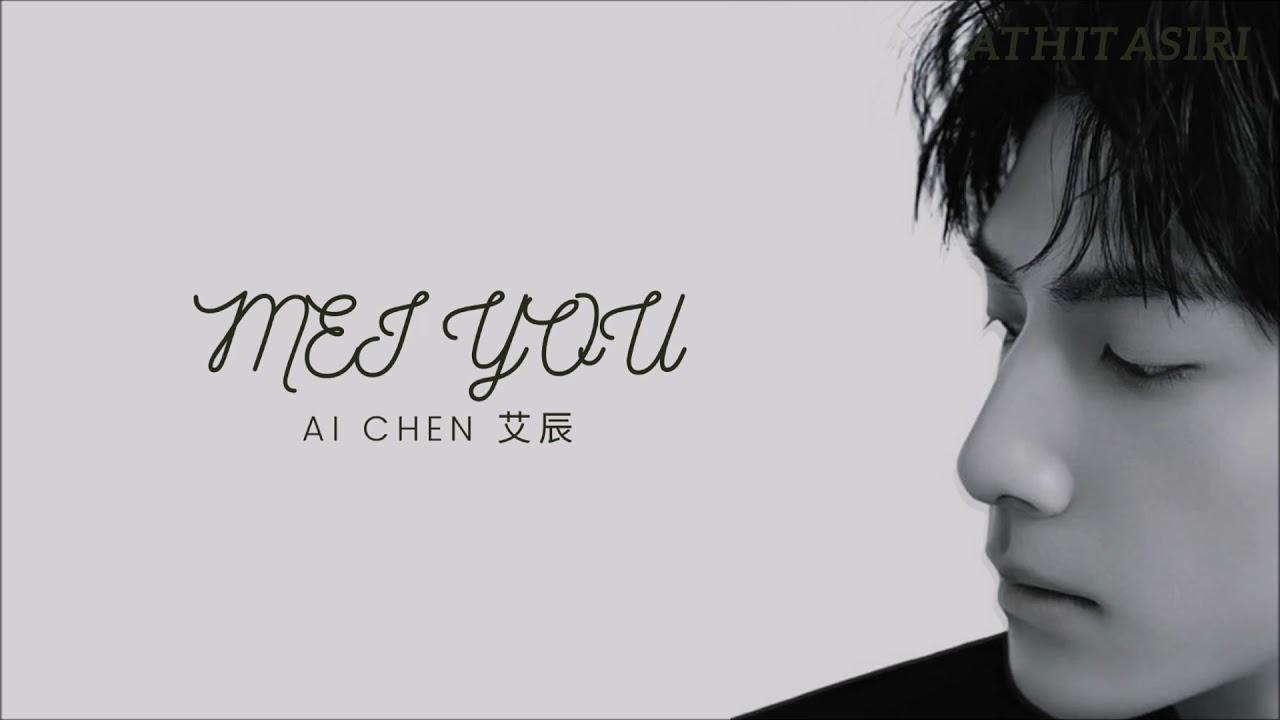 แปลเพลง + คำอ่าน | Meiyou(เหมยโหย่ว) -  Aichen(อี้เฉิน)