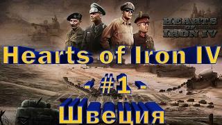 Hearts of Iron IV - #1 - Швеция