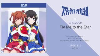 スタァライト九九組 - Fly Me to the Star