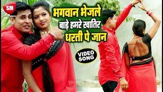 होली का सुपरहिट गाना 2019 | भगवान भेजले धरती पे जान | Sunil Kumar | Bhojpuri Song