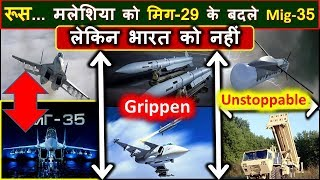 पुराने Mig-29 के बदले Mig-35 ? | Grippen, New Air defense system, Unstoppable System