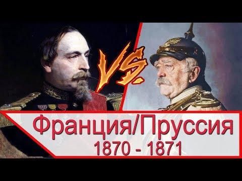 ФРАНЦИЯ против ПРУССИИ
