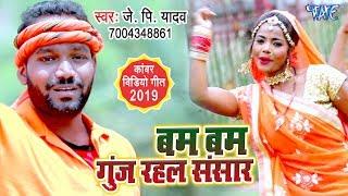 बम बम गूंज रहल संसार - J P Yadav का सबसे NEW काँवर #Video Song - Bhojpuri New Bolbam Geet 2019