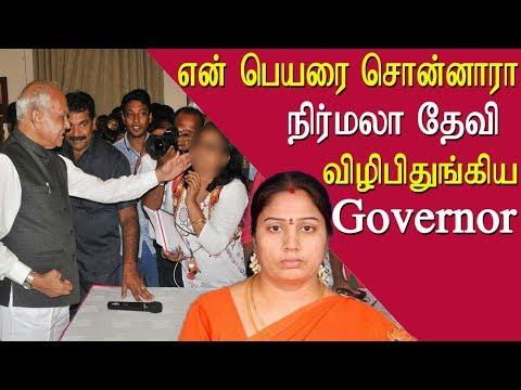 nirmala devi Governor link  Banwarilal Purohit Denise tamil news live, tamil live news  redpix