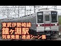 【ダイナミック急カーブ!】東武伊勢崎線(東武スカイツリーライン) 鐘ヶ淵駅 列車通過…