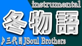 冬物語♪三代目J Soul Brothers♪midi・instrumental♪歌詞