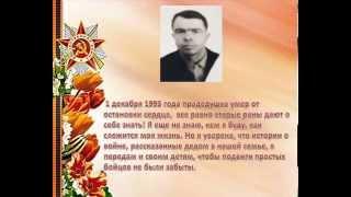 70-летию Победы посвящается… Презентация. Участник ВОВ Тулупов Степан Яковлевич