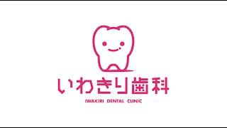 宮崎市吉村町の歯医者さん『いわきり歯科』のPR動画。 虫歯の治療はもち...