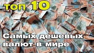 видео Самые красивые деньги мира