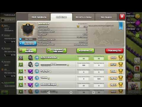 Как изменить название клана в clash of clans? 100% СПОСОБ!