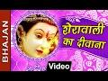 Download Sherowali Ka Deewana | Vardani Meri Ambe Maa | Chetna, Kanhaiya | Sherawali Maa Bhajan MP3 song and Music Video
