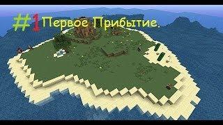 Let's play : Minecraft Выживание (Плавающий Остров) (1 серия)-  Первое Прибытие.(Привет, введя мой код можно получить коинсы на сайте http://www.csgodouble.com/ Логинитесь через стим, нажимаете