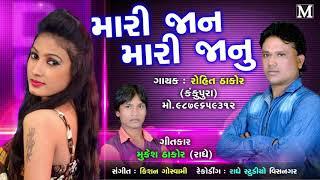 ROHIT THAKOR (Kankupura) New Gujarati Song 2018   Mari Jaan Mari Jaanu