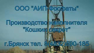 Кошачий наполнитель. Правда о производстве!!!!!