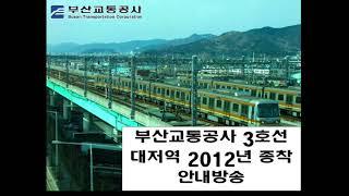 대저역 종착 안내방송(2012년)