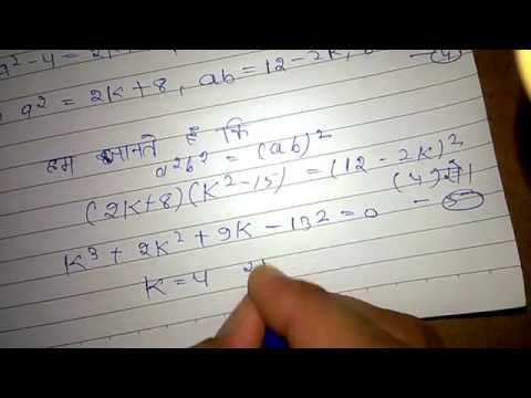 theory of equation ,bsc part first ,jnvu paper solution |HINDI |HINDI
