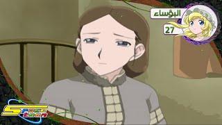 Repeat youtube video البؤساء - الحلقة ٢٧ - سبيستون | Les Miserables - Ep 27 - SpaceToon