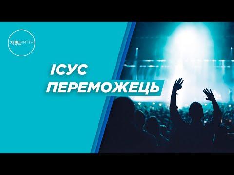 """Ісус переможець - 30-06-2019 - Група прославлення церкви """"Хліб Життя"""" м. Тернопіль"""