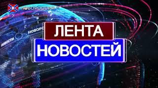"""Лента новостей на """"Новороссия ТВ"""" в 16:00 - 24 декабря 2019 года"""