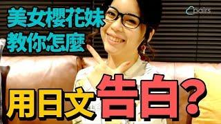 日本美女教你用日文告白!| 來戀愛吧!Pairs官方頻道