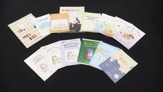 児童研究書エリア(都立多摩図書館バーチャルナビ8)