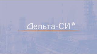 Обзорный видео-урок ДЕЛЬТА-СИ