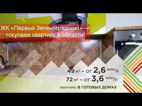 Новостройка Подмосковья ЖК «Первый Зеленоградский» — покупаем квартиру в области!