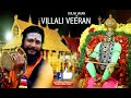 # VILLALI VEERAN#  *Ayyappan Song #Music,lyric,Singing#DOLAK JAGAN