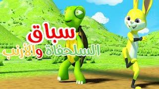 أغنية سباق الأرنب والسلحفاة  - أغاني أطفال باللغة العربية