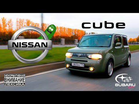 Nissan Cube z12 / по прозвищу огурчик /