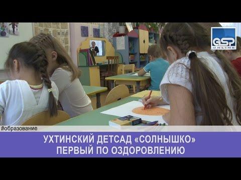Ухтинский детсад «Солнышко» первый по оздоровлению | 15 ноября'16