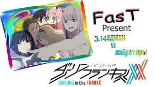[fast]3.14здюки vs вибраторы [darling in the franxx | Милый во франксе]