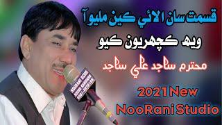 Qismat Saan mlyo AA Sajid ali sajid New 2021