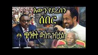 Current Ethiopian News : Day 2 of Oromia social shutdown observed amid protests