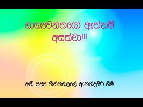 Ven Thiththagalle Anandasiri Thero | 07-12-2015 භාග්යවන්තයෝ ඇත්නම් අසත්වා!!!