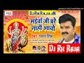 Dj Song ✔✔ Saiya Ji Ghare Nahi Aayo Pawan Singh mp3 song Thumb