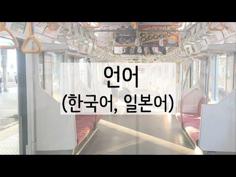 [단어+예시]일본어 원어민 발음으로 언어 배우기 DAY31 #アップ韓国語