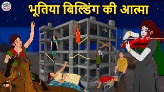 भूतिया बिल्डिंग की आत्मा | Bhootiya Kahaniya | Horror Stories | Hindi Kahaniya | Hindi Stories