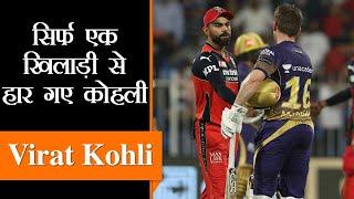 IPL 2021। कोहली के आंसुओं के साथ खत्म हुआ RCB का सफर, अब KKR की DC से होगी भिड़ंत । KKRvsDC