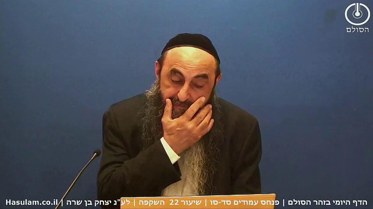 HadafHayomi Zohar Pinchas p64 66 s