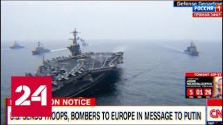 НАТО у границ России: на Балтику отправлены американские бомбардировщики! 60 минут от 21.03.19