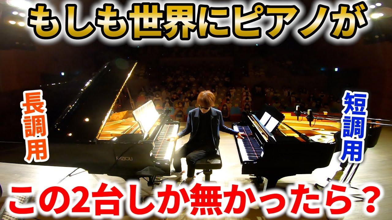 もし世界に長調専用ピアノと短調専用ピアノの2台のピアノしかなかったら?